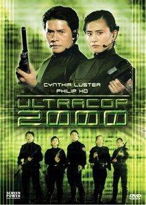 Ultra Cop 2000