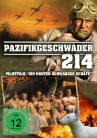 Pazifikgeschwader 214 Vol. 1: Pilotfilm (DVD)