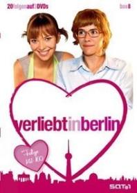 Verliebt in Berlin Vol. 8 (DVD)