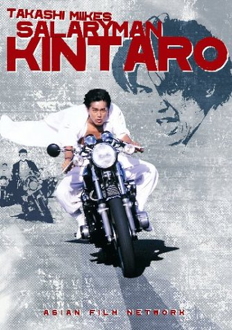 Salaryman Kintaro -- via Amazon Partnerprogramm