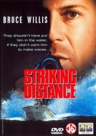 Striking Distance (DVD) (UK)