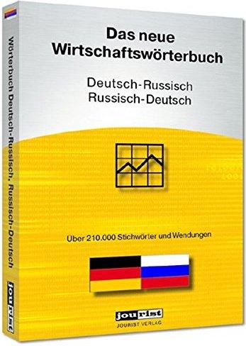 Jourist Das neue Wirtschaftswörterbuch Russisch-Deutsch, Deutsch-Russisch (deutsch) (PC)