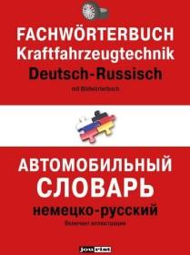 Jourist Fachwörterbuch Mathematik Russisch-Deutsch, Deutsch-Russisch (deutsch) (PC)