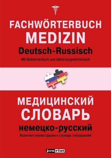 Jourist Fachwörterbuch Medizin Russisch-Deutsch, Deutsch-Russisch (deutsch) (PC)