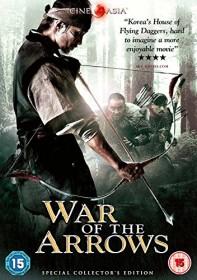 War of the Arrows (DVD) (UK)