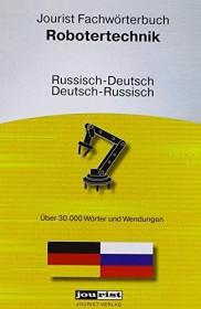 Jourist Fachwörterbuch Robotertechnik Russisch-Deutsch, Deutsch-Russisch (deutsch) (PC)