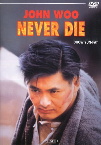 Never Die -- via Amazon Partnerprogramm