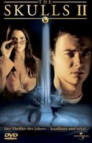 The Skulls 2 (DVD)