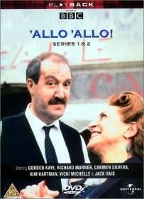'Allo 'Allo! Box (Season 1-2) (UK)