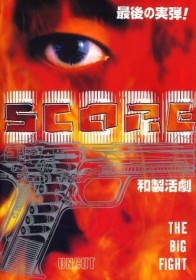 The Score 2 (Special Editions)