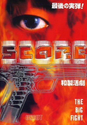 The Score 2 (Special Editions) -- via Amazon Partnerprogramm