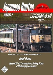 Microsoft Train Simulator - Japanese Routes Vol. 2 (Add-on) (deutsch) (PC)