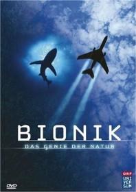 Bionik - Die Natur als Vorbild (DVD)