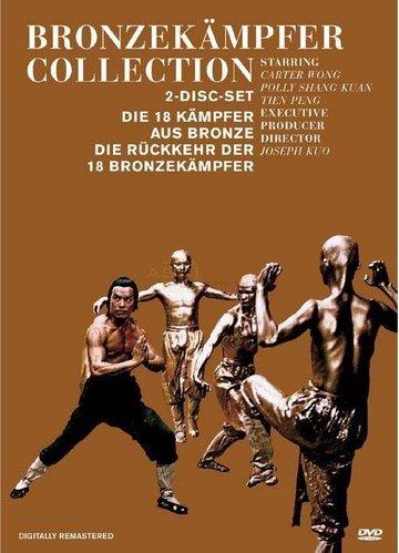 Die 18 Kämpfer aus Bronze/Die Rückkehr -- via Amazon Partnerprogramm