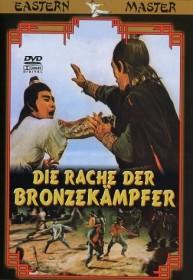 Die Rache der Bronzekämpfer