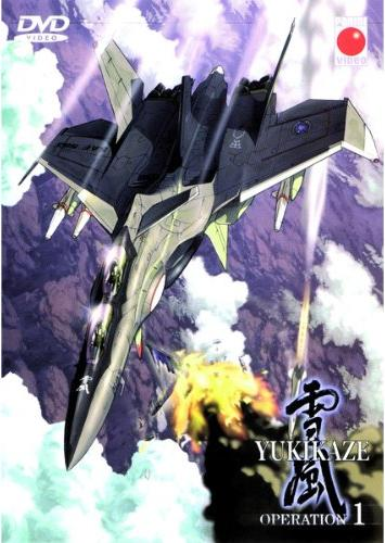 Yukikaze Vol. 1 -- via Amazon Partnerprogramm