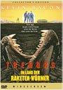 Tremors - Im Land der Raketenwürmer (HD DVD)