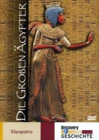 Discovery Geschichte: Die großen Ägypter - Kleopatra