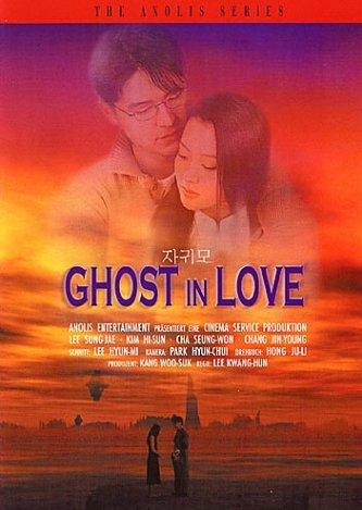 Ghost in Love -- via Amazon Partnerprogramm