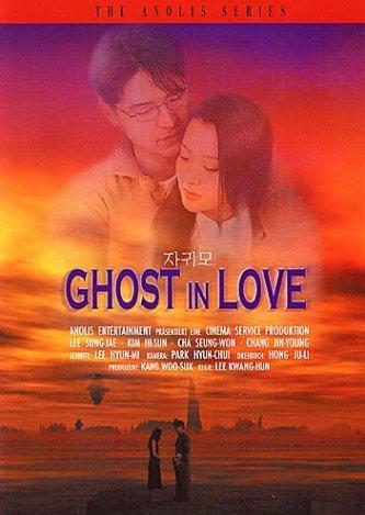 Ghost in Love -- via Amazon Partnerprogramm