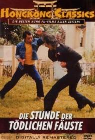 Die Stunde der tödlichen Fäuste (DVD)
