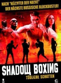 Shadow Boxing - Tödlicher Schatten