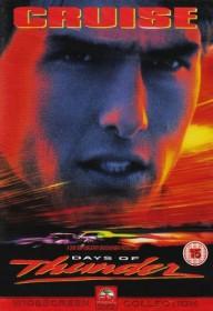 Days Of Thunder (DVD) (UK)