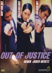 Out of Justice - Gegen jedes Gesetz