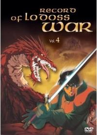 Record of Lodoss War Vol. 4