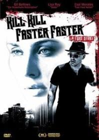 Kill Kill Faster Faster (DVD)