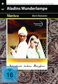 Aladins Wunderlampe (DVD)